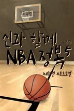 도서 이미지 - 신과 함께 NBA 정복