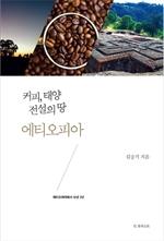 도서 이미지 - 커피, 태양 전설의 땅 에티오피아