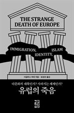 도서 이미지 - 유럽의 죽음