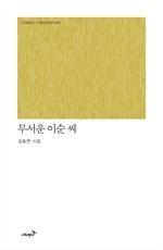 도서 이미지 - 무서운 이순 씨