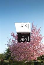 도서 이미지 - 시와 반시 2019. 봄