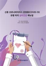 도서 이미지 - 신종 코로나바이러스 감염증 유행 하의 심리건강 매뉴얼