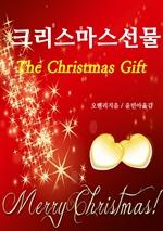 도서 이미지 - 크리스마스 선물