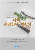 도서 이미지 - 나의 시베리아 방랑기 - 하루 10분 소설 시리즈