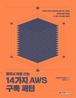 도서 이미지 - 배워서 바로 쓰는 14가지 AWS 구축 패턴