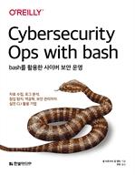 도서 이미지 - bash를 활용한 사이버 보안 운영