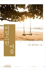 도서 이미지 - 비밀스런 여름 (개정판)
