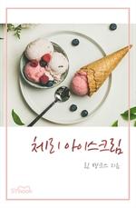 도서 이미지 - 체리 아이스크림 (개정판)