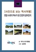 도서 이미지 - [사진으로 보는 역사여행] 한양 수호의 역사가 된 인천의 방어진지