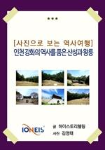 도서 이미지 - [사진으로 보는 역사여행] 인천 강화의 역사를 품은 산성과 왕릉