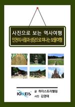 도서 이미지 - [사진으로 보는 역사여행] 인천의 사찰과 성당으로 떠나는 보물여행