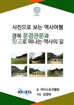도서 이미지 - [사진으로 보는 역사여행] 경북 문경관문과 향교로 떠나는 역사의 길