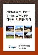 도서 이미지 - [사진으로 보는 역사여행] 조선의 명문 사학, 경북의 서원을 가다