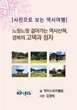 도서 이미지 - [사진으로 보는 역사여행] 느릿느릿 걸어가는 역사산책, 경북의 고택과 정자