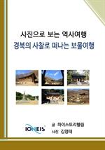 도서 이미지 - [사진으로 보는 역사여행] 경북의 사찰로 떠나는 보물여행