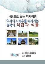 도서 이미지 - [사진으로 보는 역사여행] 역사의 시계추를 따라가는 경북의 석탑과 석불