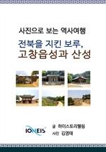 도서 이미지 - [사진으로 보는 역사여행] 전북을 지킨 보루. 고창읍성과 산성