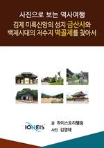 도서 이미지 - [사진으로 보는 역사여행] 김제 미륵신앙의 성지 금산사와 백제시대의 저수지 벽골제를 찾아서
