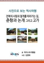 도서 이미지 - [사진으로 보는 역사여행] 전북의 사랑과 절개를 따라가는 길, 춘향과 논개 그리고 고가