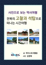 도서 이미지 - [사진으로 보는 역사여행] 전북의 고찰과 석탑으로 떠나는 시간여행