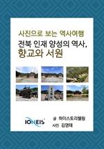 도서 이미지 - [사진으로 보는 역사여행] 전북 인재 양성의 역사, 향교와 서원