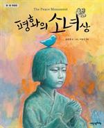 도서 이미지 - 평화의 소녀상 (개정판)