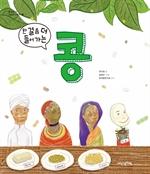 도서 이미지 - 한걸음더어린이인문학 01 : 콩