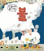 도서 이미지 - 한걸음더어린이인문학 02 : 불