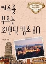 도서 이미지 - 누구나 한 번은 유럽을 꿈꾼다 Part 10: 키스를 부르는 로맨틱 명소 10
