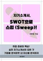 도서 이미지 - 자기소개서, SWOT으로 스윕 Sweep!