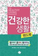 도서 이미지 - 건강한 생활 핸드북