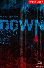 도서 이미지 - 무차별 살인게임 다운(DOWN) - 시즌 0
