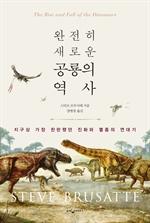 도서 이미지 - 완전히 새로운 공룡의 역사