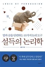 도서 이미지 - 설득의 논리학(개정증보)