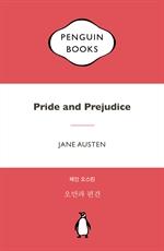 도서 이미지 - 오만과 편견 (마카롱에디션)