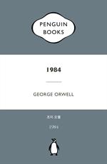도서 이미지 - 1984 (마카롱에디션)