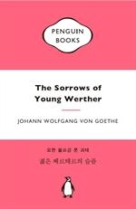 도서 이미지 - 젊은 베르테르의 슬픔 (마카롱에디션)