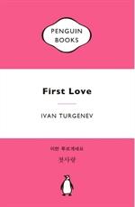 도서 이미지 - 첫사랑 (마카롱에디션)