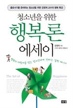 도서 이미지 - 청소년을 위한 행복론 에세이