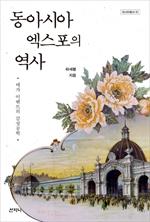 도서 이미지 - 동아시아 엑스포의 역사