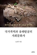 도서 이미지 - 국가폭력과 유해발굴의 사회문화사