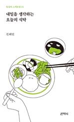 도서 이미지 - 내일을 생각하는 오늘의 식탁