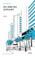 도서 이미지 - 내가 선택한 일터, 싱가포르에서