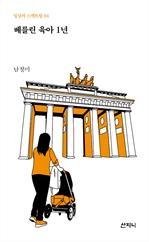 도서 이미지 - 베를린 육아 1년