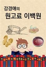 도서 이미지 - 강경애의 원고료 이백원