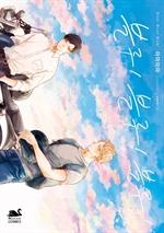 도서 이미지 - [BL] 블루! 블루! 블루!