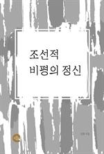 도서 이미지 - 조선적 비평의 정신