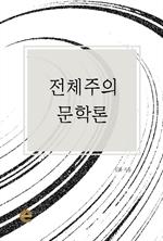 도서 이미지 - 전체주의 문학론