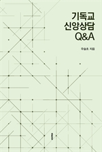 도서 이미지 - 기독교 신앙상담 Q&A