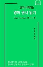 도서 이미지 - 혼자 시작하는 영어 원서 읽기